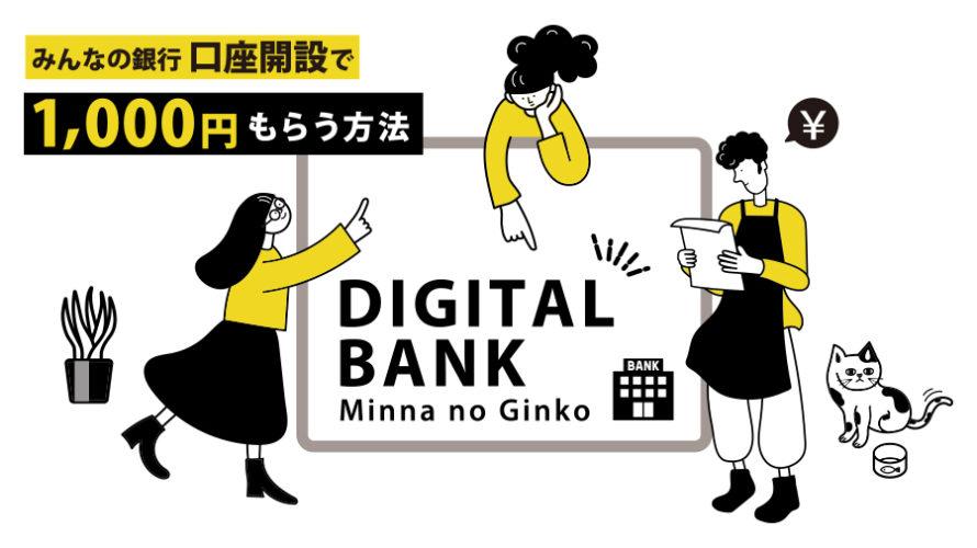 みんなの銀行口座開設で1,000円!【方法を画像で解説】最大30万円ゲット