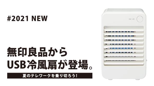 無印良品冷風扇へのリンク