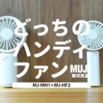 【2021】無印のハンディ扇風機どっちがおすすめ?比較レビュー!【無印良品MJ-MH1/MJ-HF2】