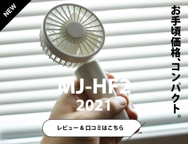 無印良品ハンディファンMJ-HF2レビューへのリンク
