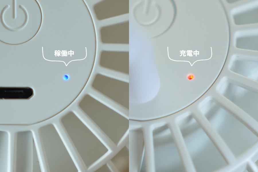 無印良品コンパクトハンディファンMJ-HF2の特徴充電