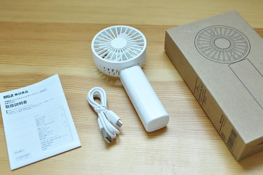 【無印良品】コンパクトハンディファンMJ-HF2の外観と付属品