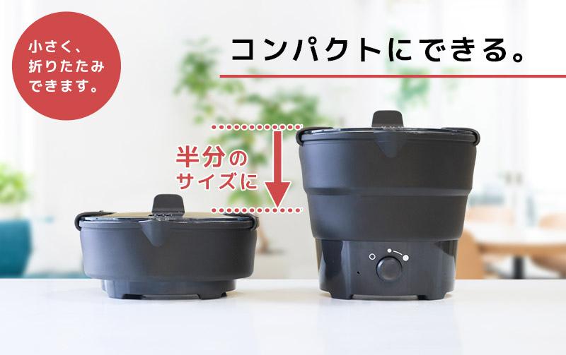おひとりさま用折りたたみラーメン鍋の特徴2