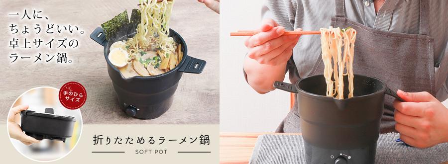【サンコー】おひとりさま用折りたたみラーメン鍋まとめ