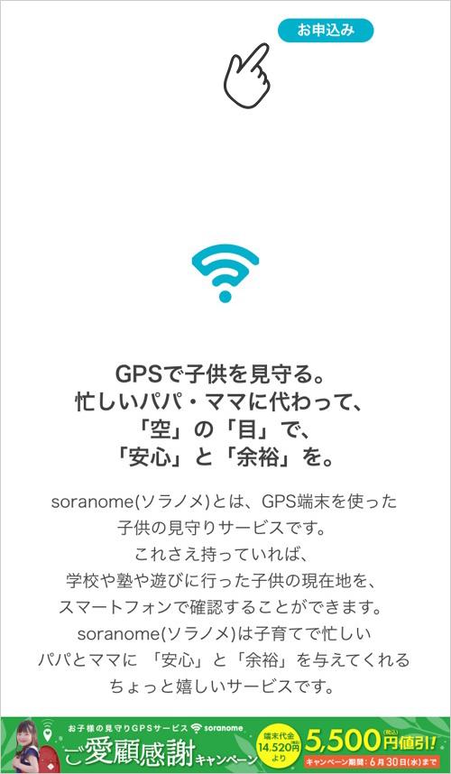 見守りGPSソラノメの申込み方法1