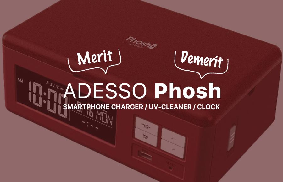 ADESSO(アデッソ)UV除菌フォッシュPhoshの口コミまとめと結論