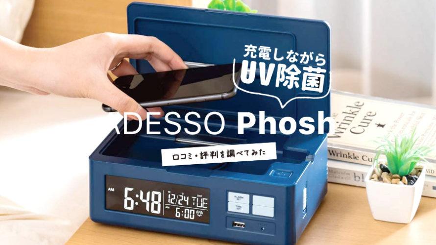 【口コミ】アデッソuv除菌時計フォッシュはスマホが壊れるは本当【ADESSO Phosh評判】