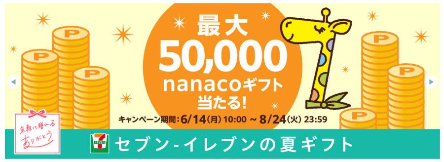 最大50,000円分のnanacoギフトをプレゼントキャンペーン実施中!