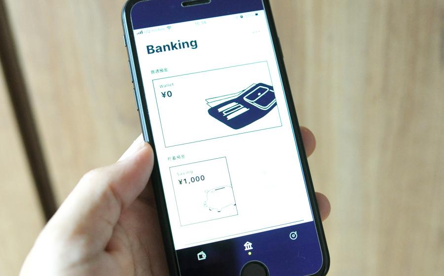 みんなの銀行の金利は?(他行と比較)