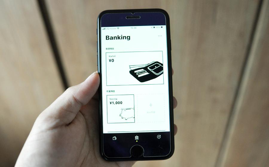 みんなの銀行-1,000円はいつもらえる?