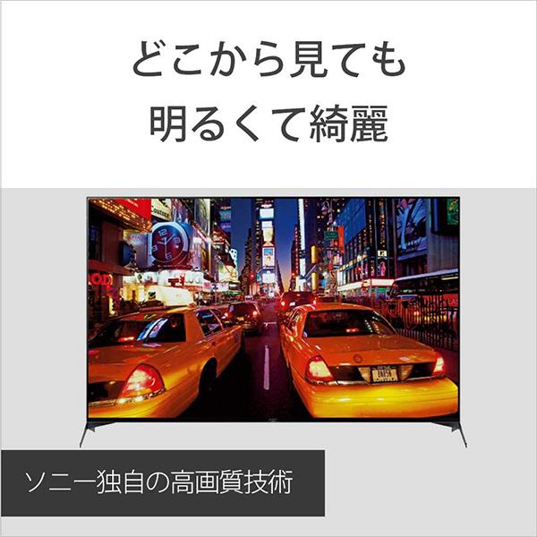 【SONY】BRAVIA KJ-55X9500H [55インチ]