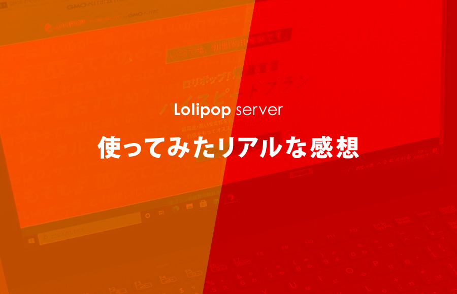 ロリポップサーバーのレビュー記事画像1