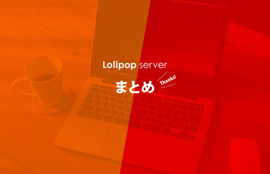 ロリポップサーバーのレビュー記事画像19