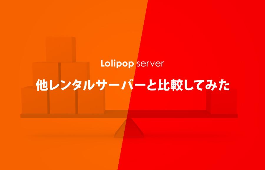 ロリポップサーバーのレビュー記事画像18