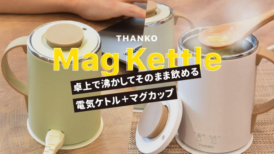 【サンコー】マグケトルの口コミと評判を調べた結果【おひとりさま用】電気ケトルとマグカップが合体