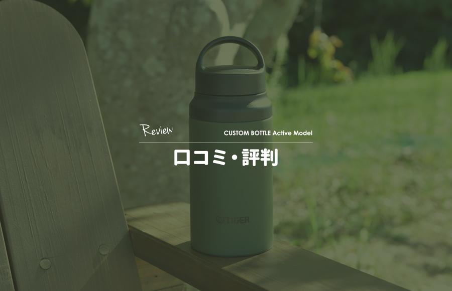 タイガーカスタムボトルアクティブモデルをレビュー口コミ評判
