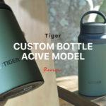 【本音レビュー】タイガー真空断熱カスタムボトル600mlアクティブモデル【ハンドルせん】