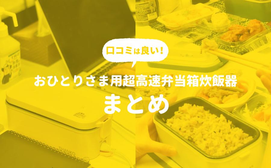まとめ【おひとりさま用超高速弁当箱炊飯器】