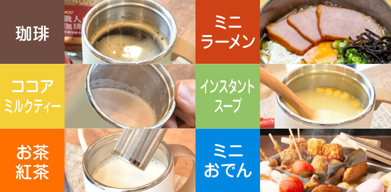 サンコーおひとりさま用マグケトルはスープやラーメンまで