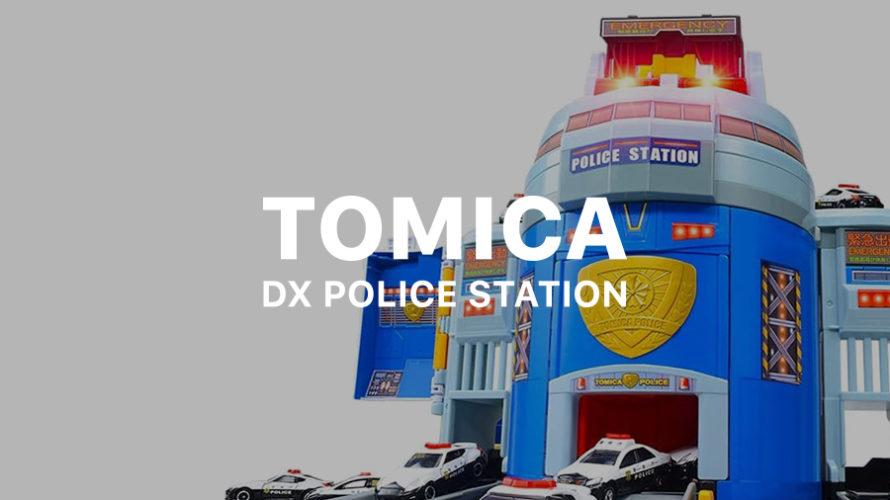 【口コミ】トミカDXポリスステーションの評判は?【ぐるっと変形】
