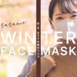 2021最新版|冬用マスクおすすめ21選おしゃれに温かく/保湿・保温マスク【血色マスク口コミ・評判】